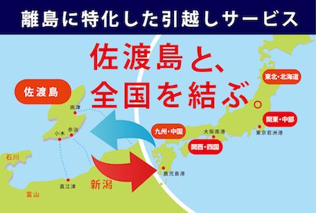 佐渡島と全国を結ぶ引越しサービスです